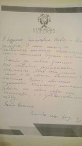 Отзыв о психологе Клепиковой Надежде Александровне