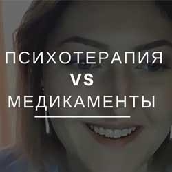 Доступная психотерапия. Вебинар №1: Психотерапия vs медикаменты