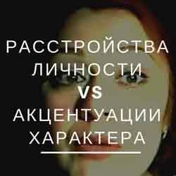 Доступная психотерапия. Вебинар №4: Расстройства личности vs акцентуации характера. Эффективные подходы в лечении